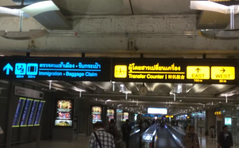 バンコク★スワンナプーム空港のタイ入国&乗り継ぎガイド★プレミアムレーン
