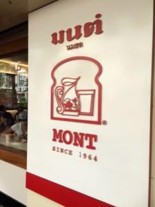 カフェ-モン・ノムソット本店