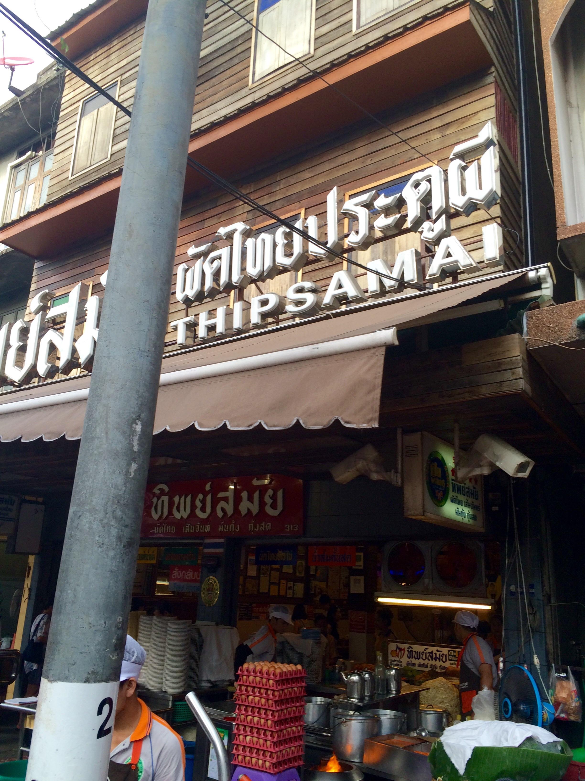 6バンコク-パッタイ-人気店-ティップサマイ-6