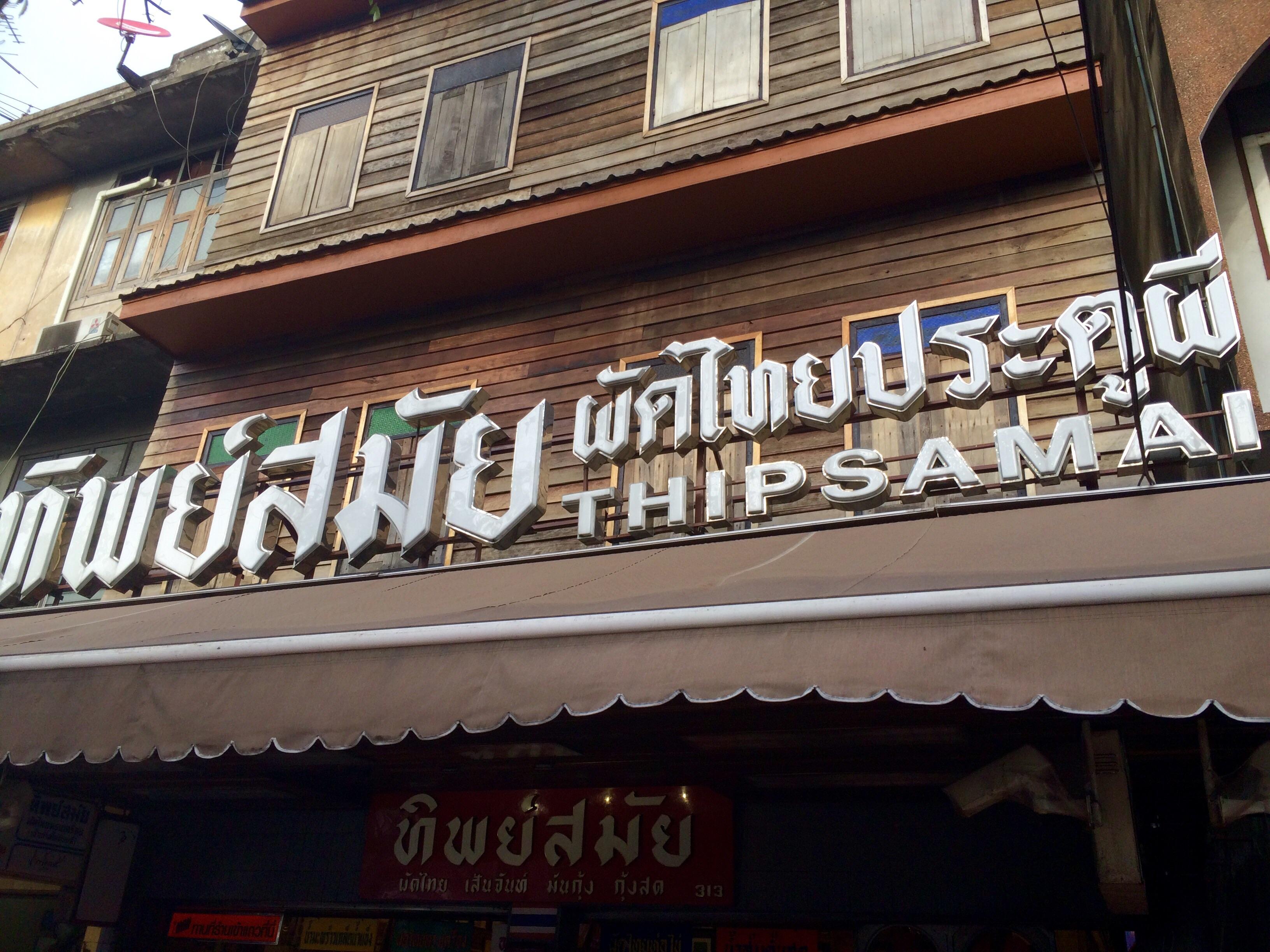 バンコク-パッタイ-人気店-ティップサマイ-5