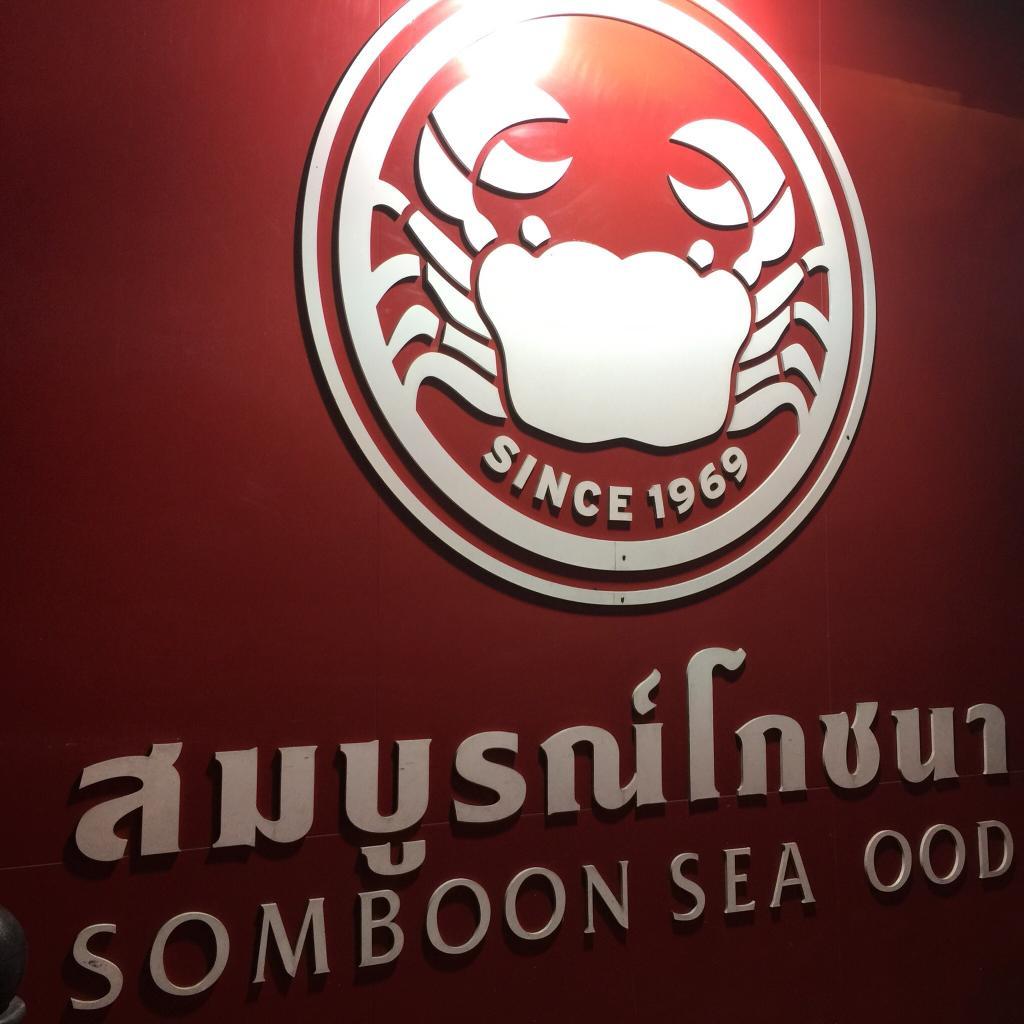 ソンブーン・シーフード-バンコク-somboon-seafood-1