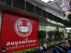 somboon-seafood-6