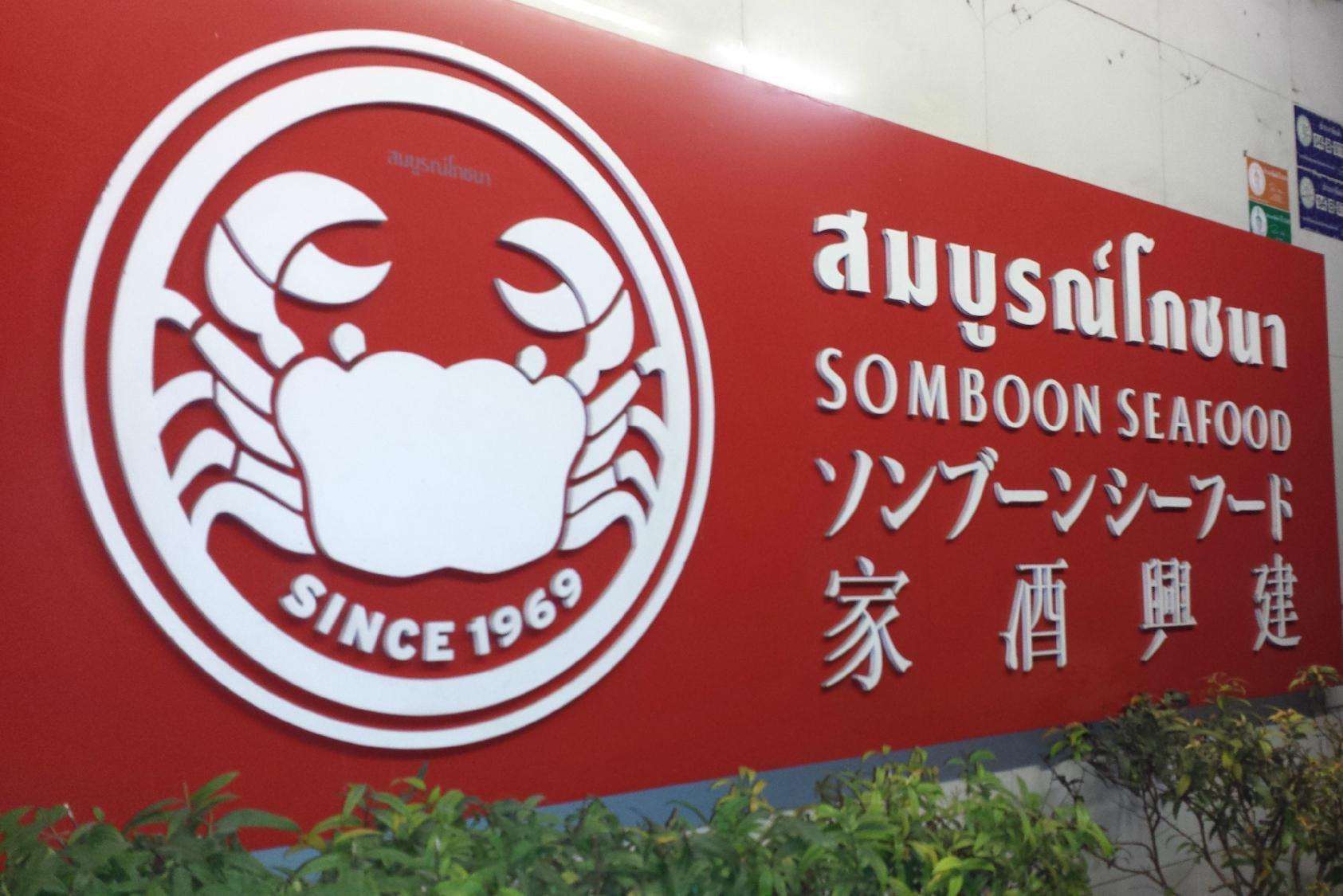 ソンブーン・シーフード-バンコク-somboon-seafood-3