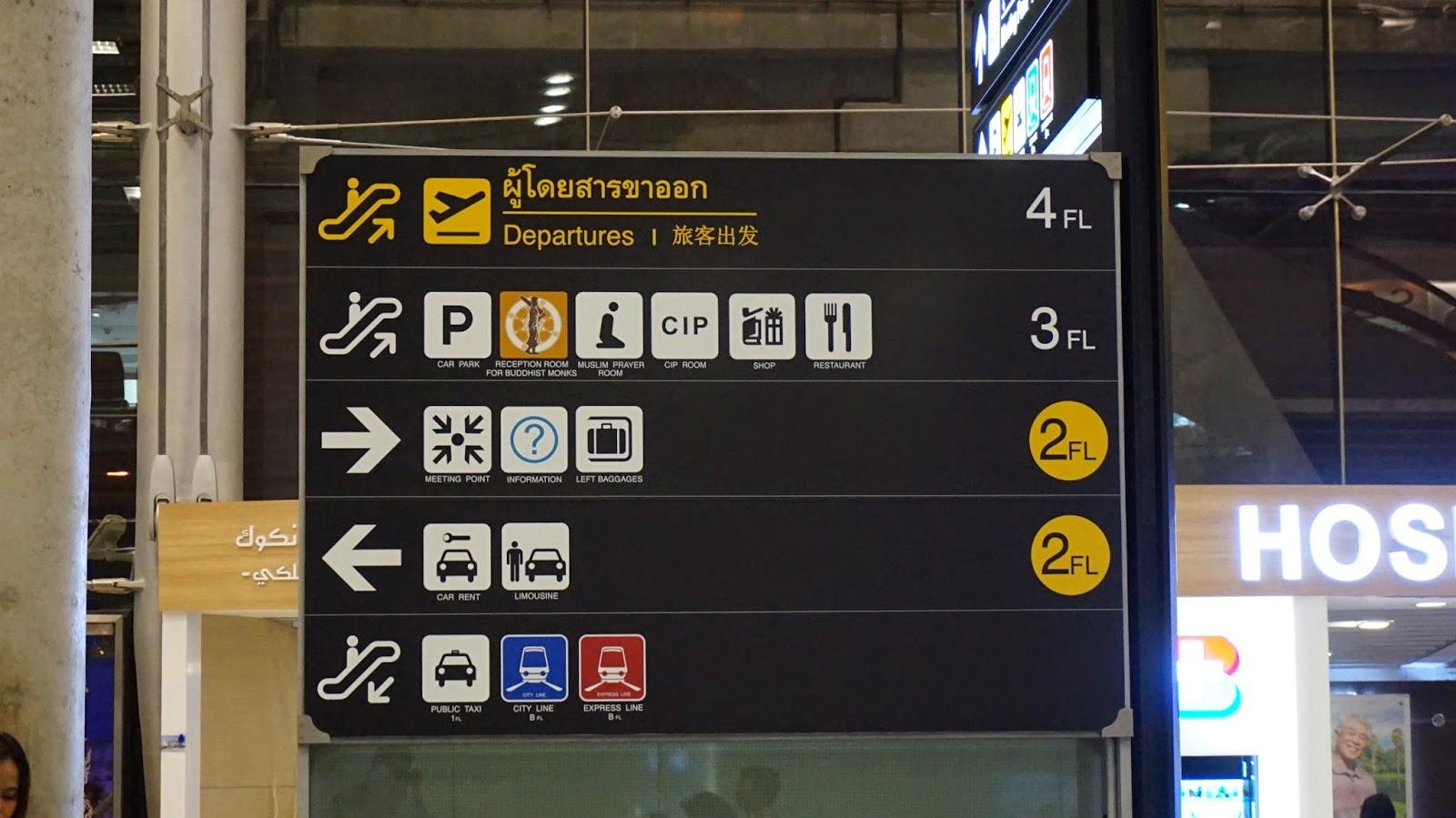 スワンナプーム空港-バンコク-リムジン