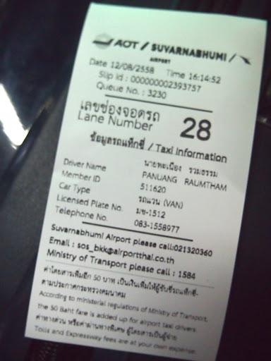 スワンナプームのタクシー8