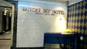 バイヨーク-スカイ-ホテルのエントランス2