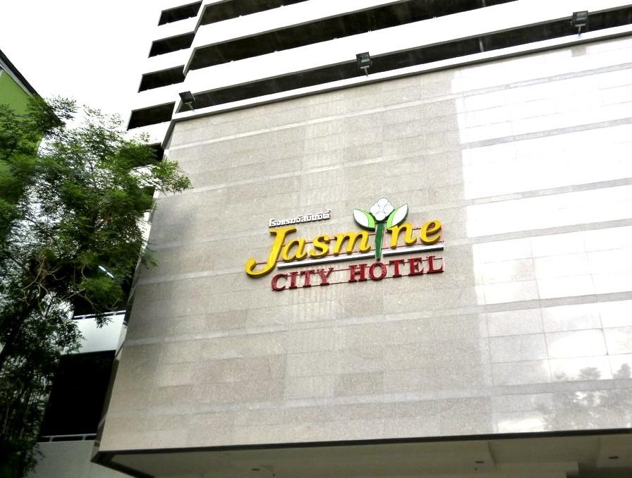 スクンビット-人気ホテル-アソーク-ジャスミンシティ-3