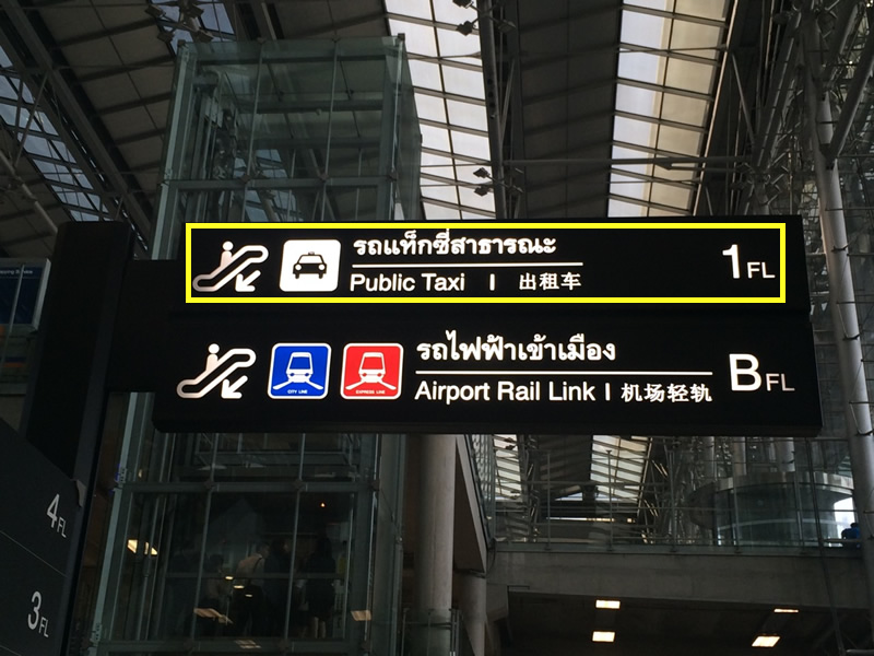 スワンナプーム空港-バンコク-タクシー