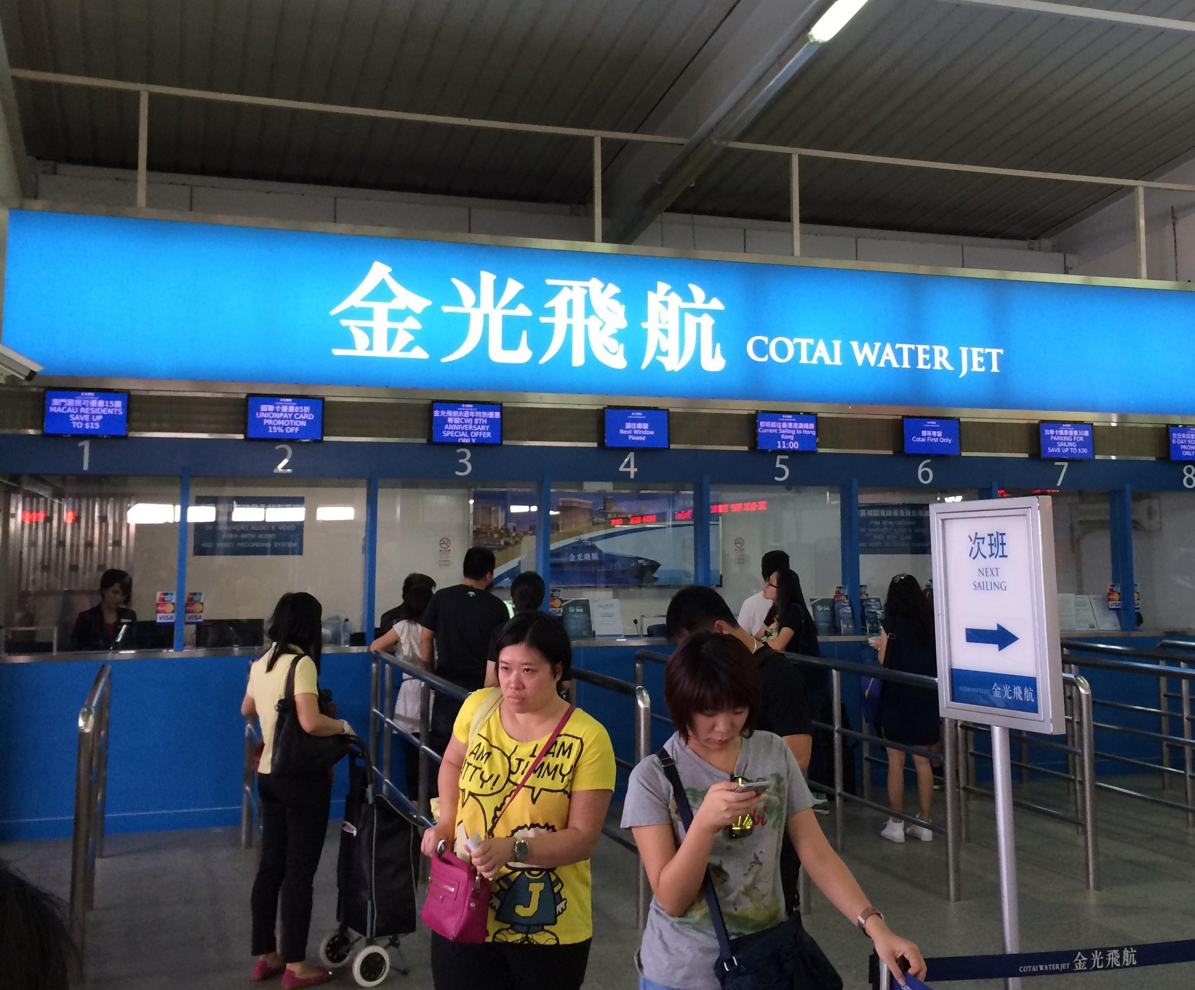 マカオから香港空港-フェリーターミナル-5