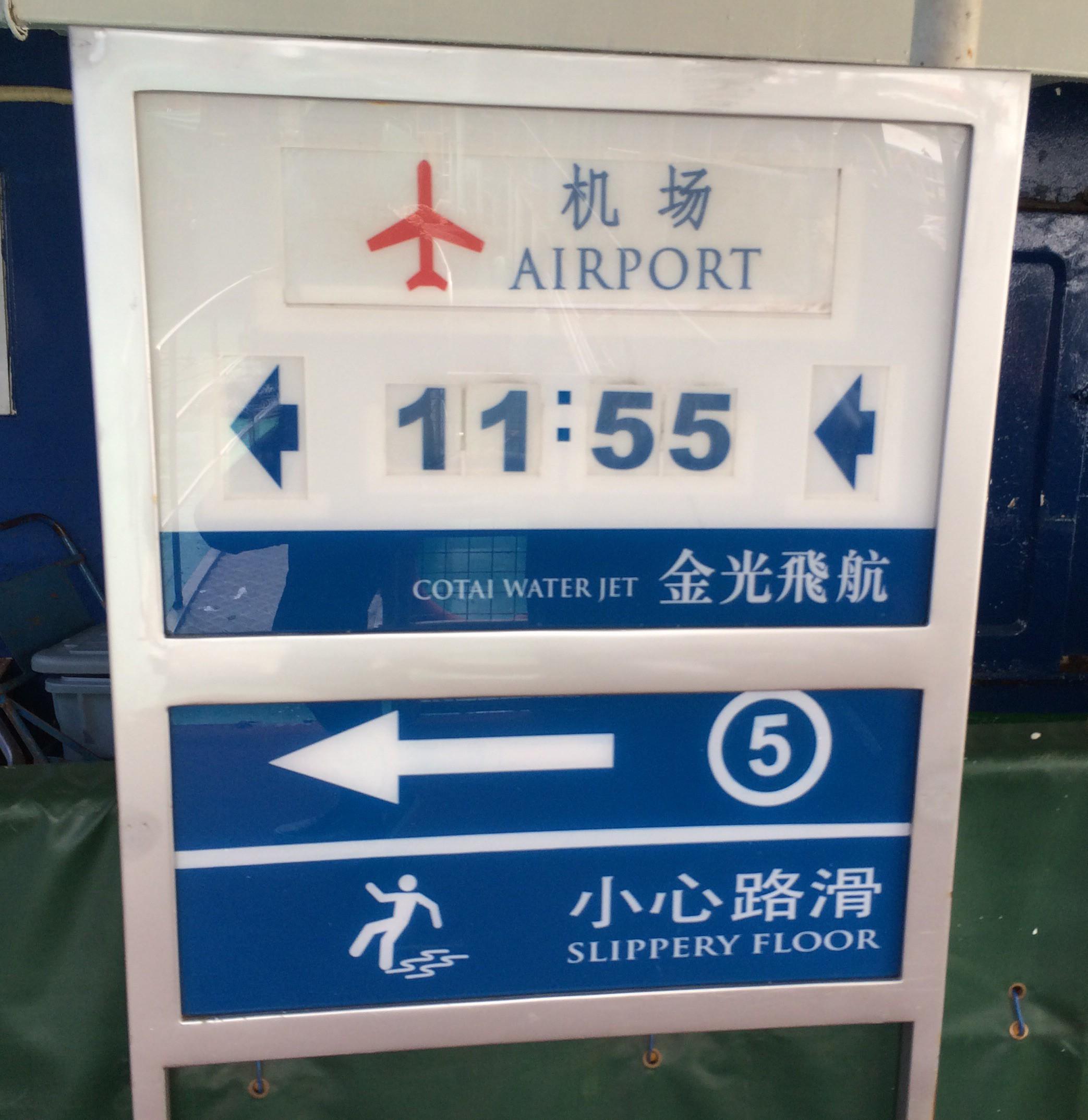 マカオフェリーターミナル-マカオから香港空港-19