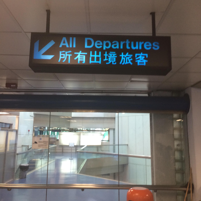 香港-中環フェリーターミナル12