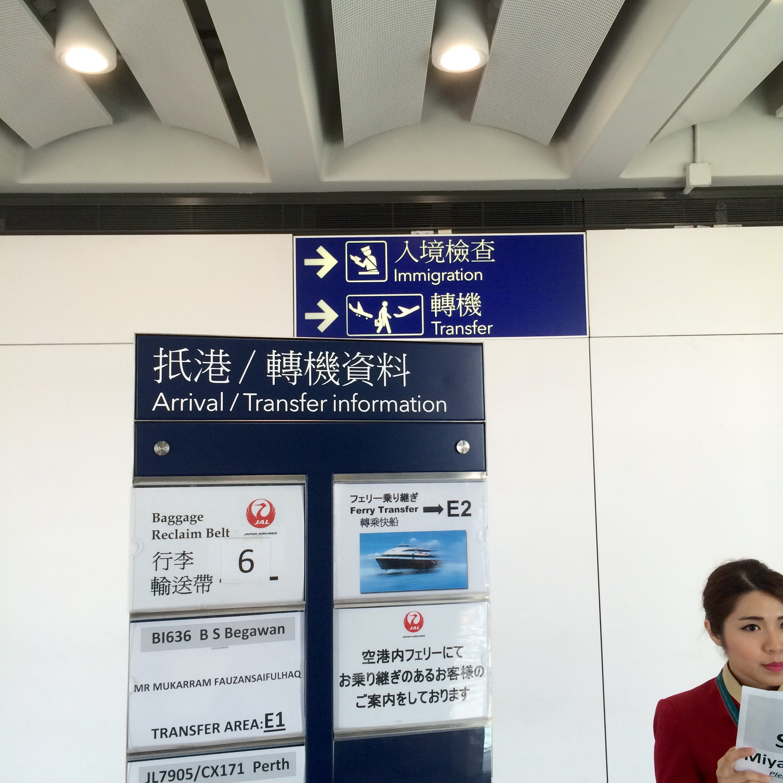 香港国際空港の入国4