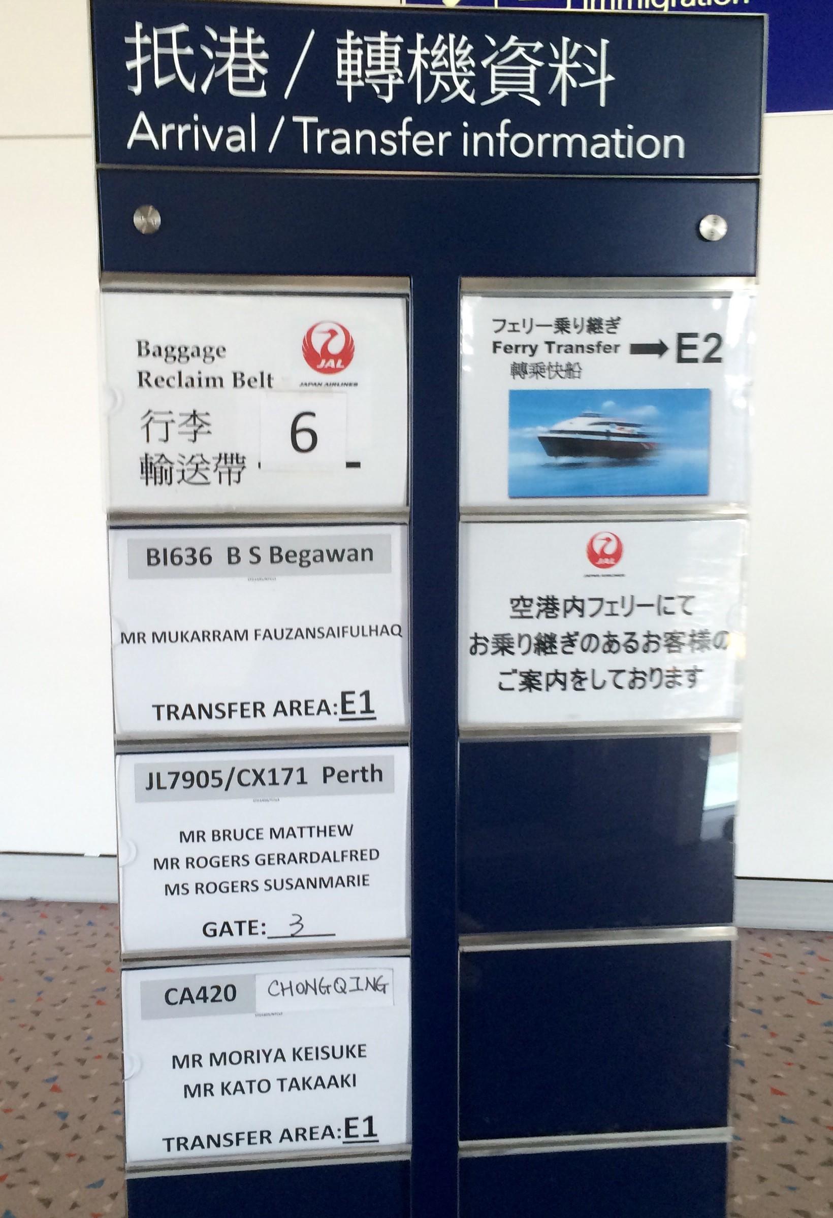 香港国際空港の入国5