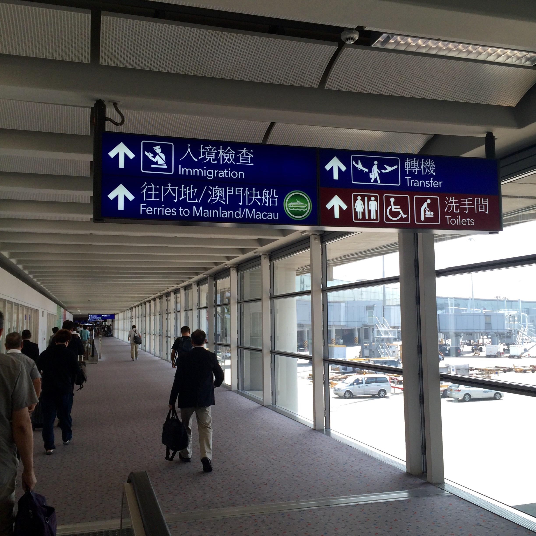 香港国際空港の入国6