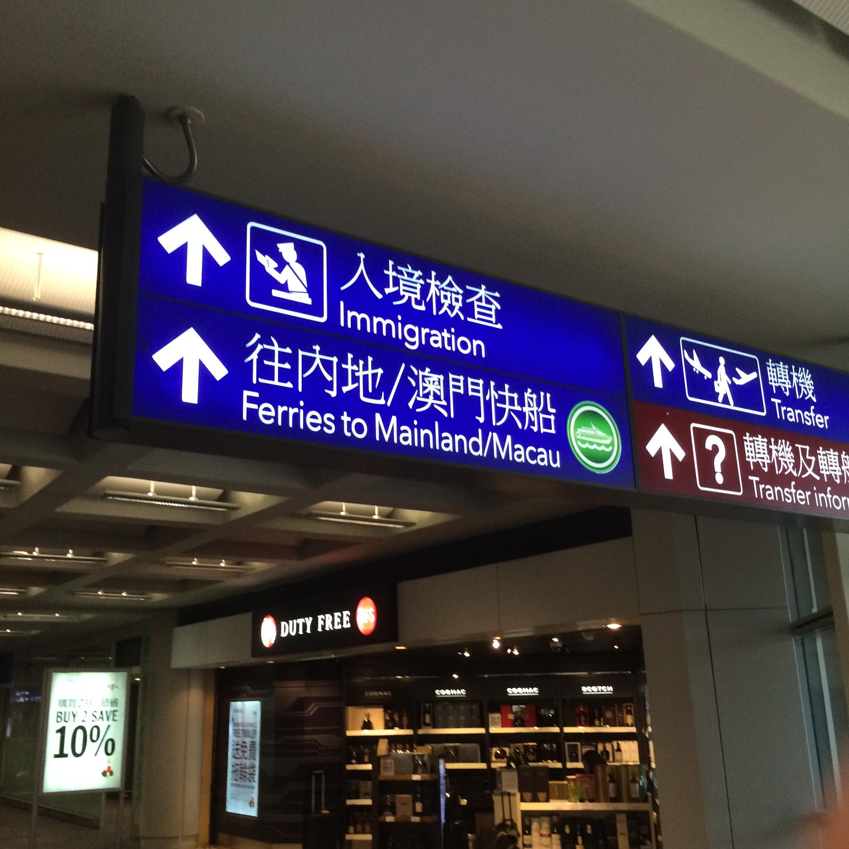 香港国際空港の入国12
