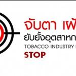 タイのたばこ事情 ☆ 日本からの持ち込み範囲は? 喫煙所は? 罰金は?