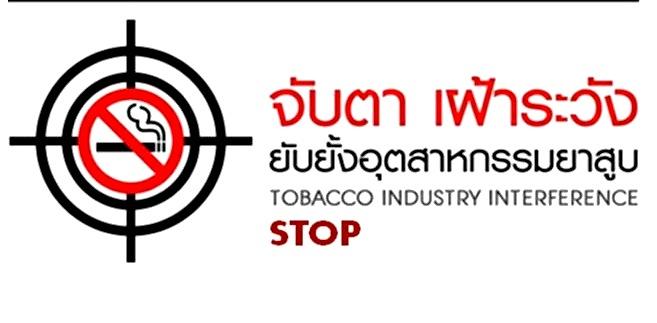 バンコクのたばこ