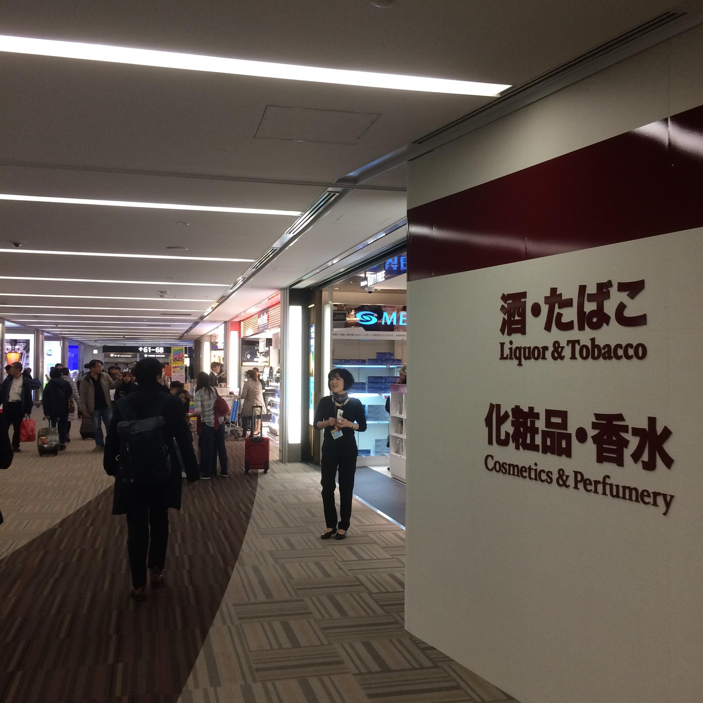成田空港-免税店-第2