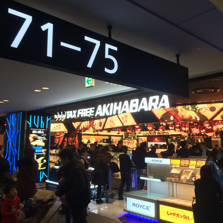 成田空港-免税店-第2-2