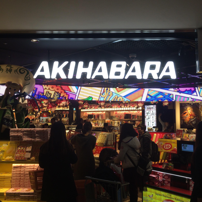 成田空港-免税店-第2-1
