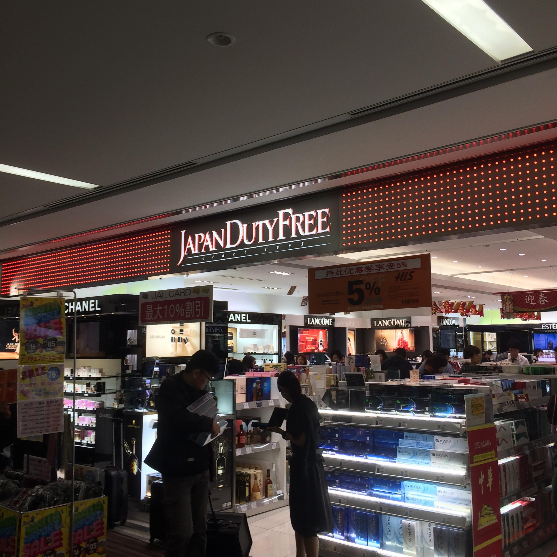 成田空港-免税店-JAPAN-DUTY-FREE