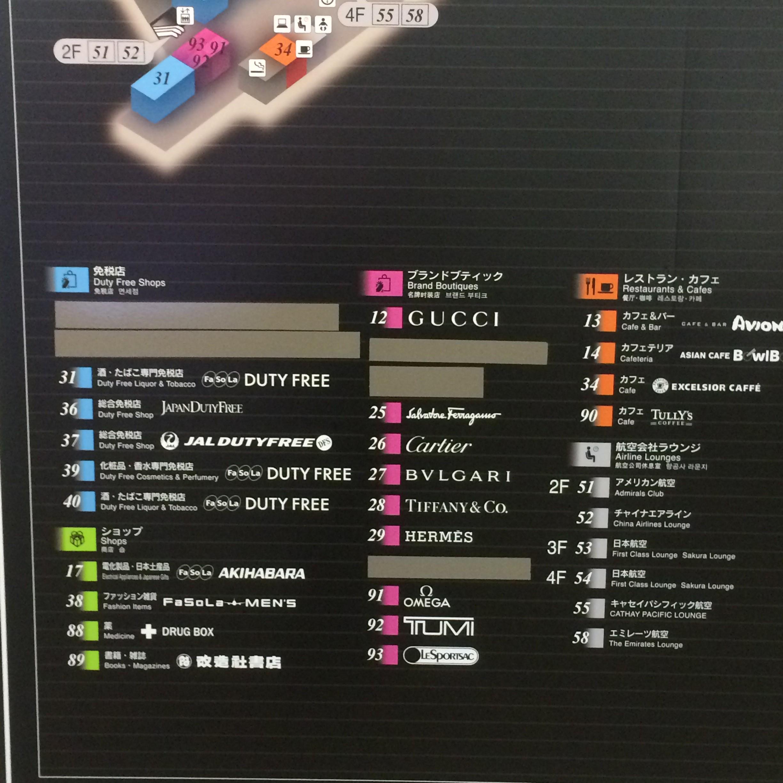 成田空港-免税店-第2-MAP