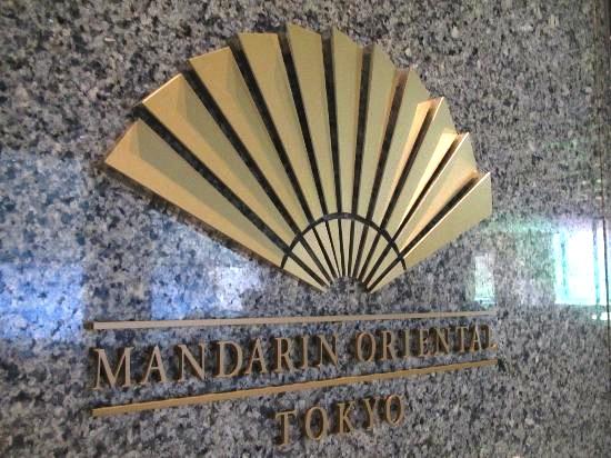 東京の最高級ホテル-マンダリンオリエンタル東京のロゴ