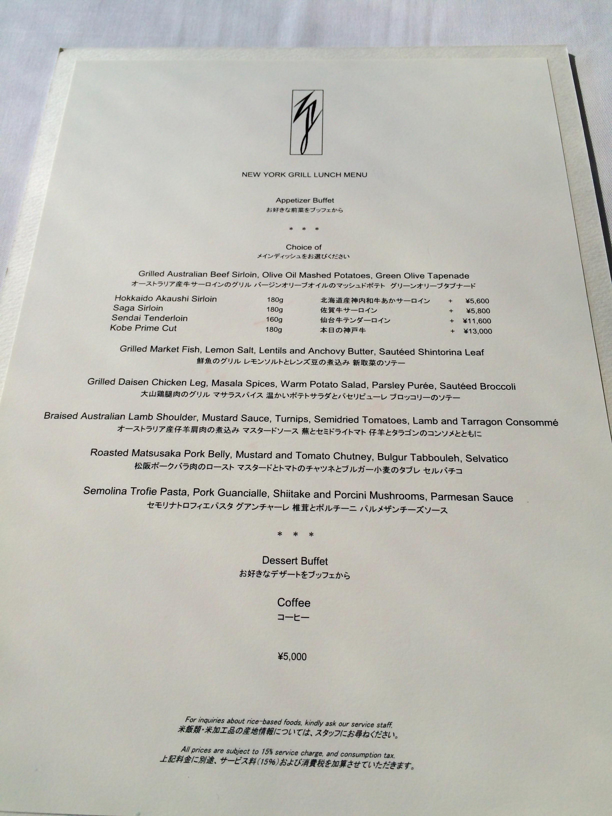 パークハイアット東京のレストラン-ニューヨークグリル-メニュー