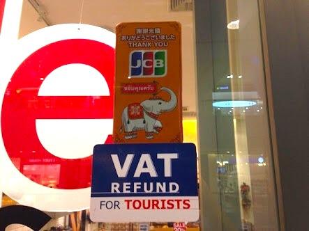 VAT払い戻しの仕方-1