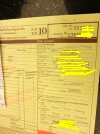 タイの免税手続きの仕方-VAT-