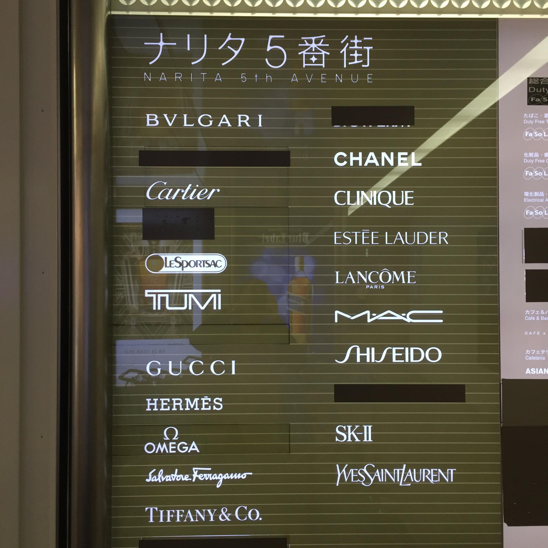 成田空港-免税店-ブランド-MAP