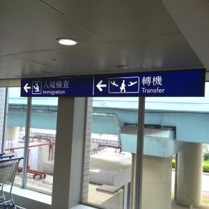 チャイナエアライン-台北-空港-乗り継ぎ-8