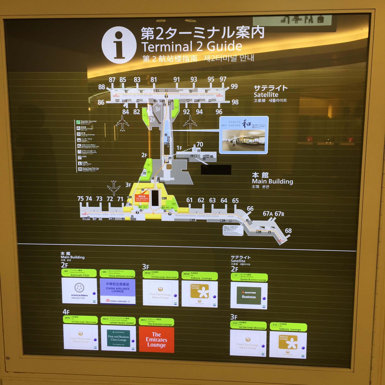 成田空港-免税店-第2ターミナルのMAP