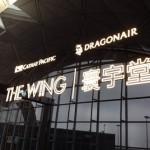 香港空港 キャセイのビジネスラウンジはどうよ? CXのヌードルバー検証★