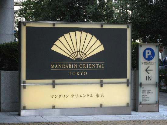 Mandarin Oriental, Tokyoは日本橋の三井タワーのホテル-3