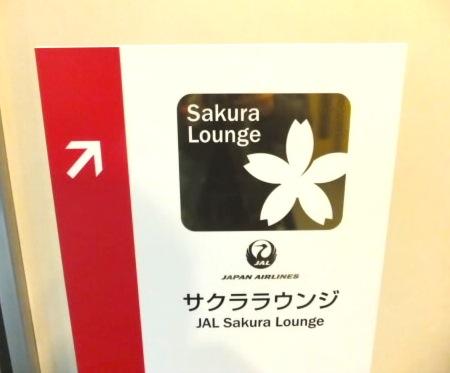 成田空港のサクララウンジ-場所