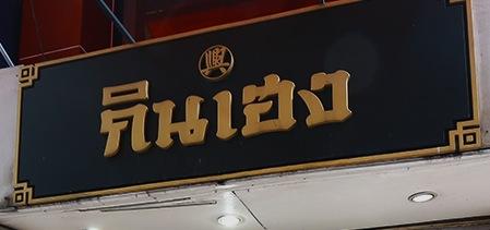 シーロムのカオマンガイ-ギンヘン