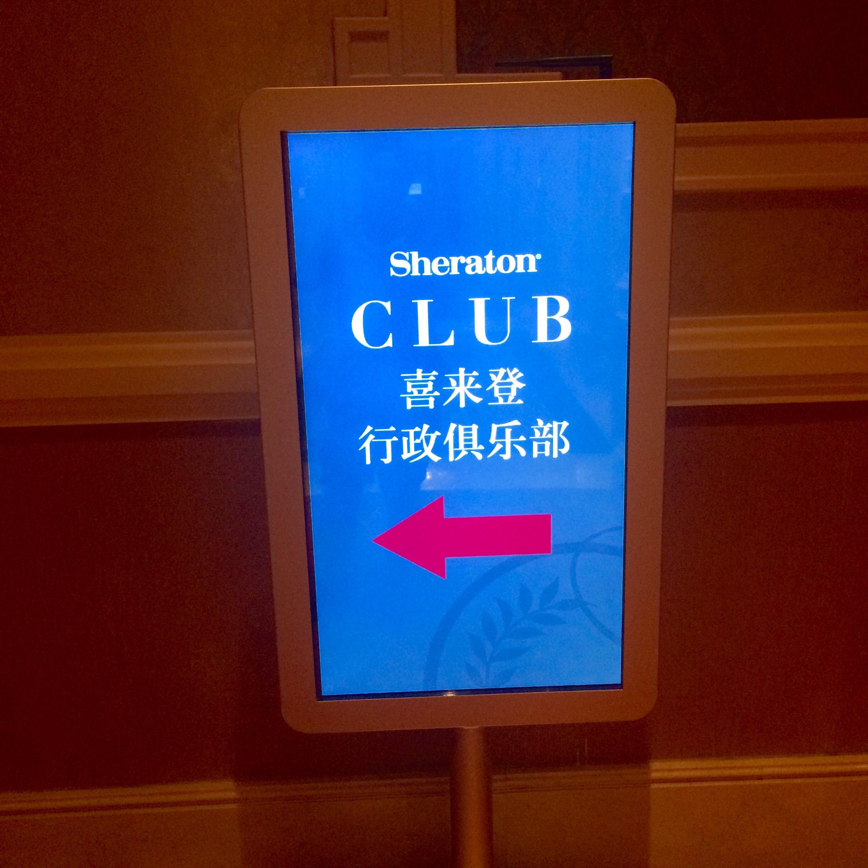 シェラトンマカオ-クラブルーム-4