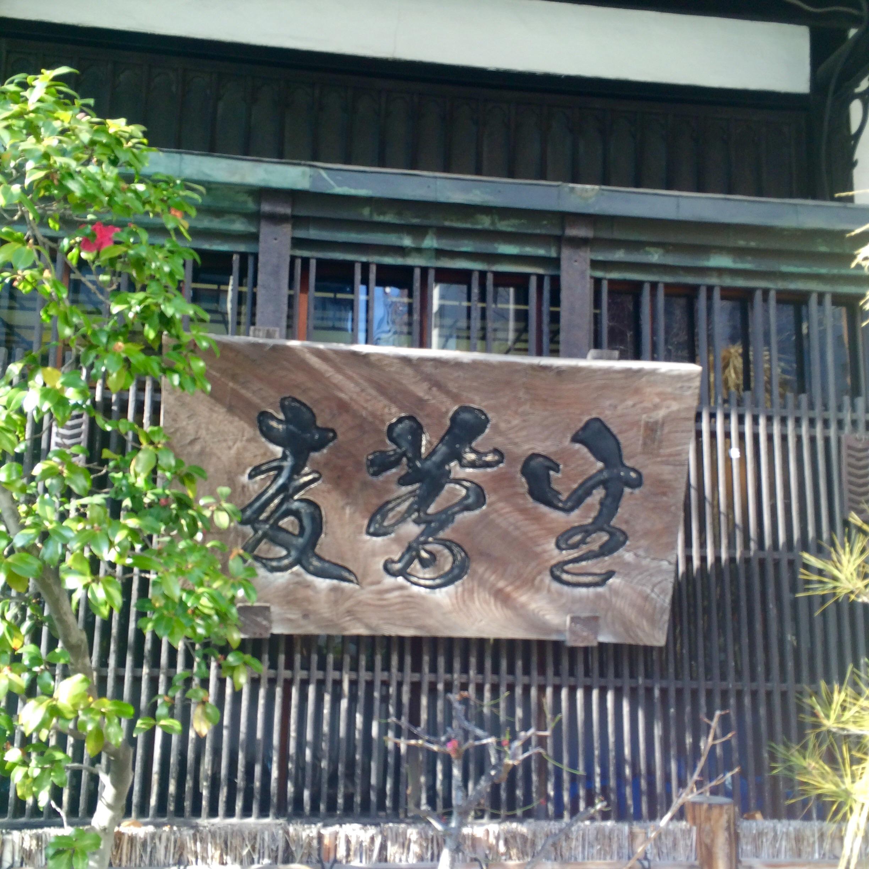 神田-まつや-手打ち蕎麦-10