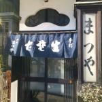 神田まつや 東京の手打ち蕎麦屋   KANDA  MATSUYA SOBA