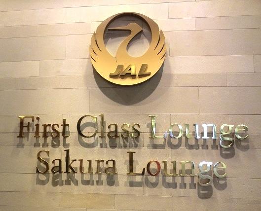 成田空港のサクララウンジ-JAL-エントランス