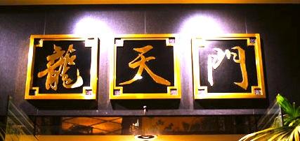 恵比寿の中華レストラン-2