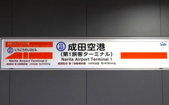 スカイライナー-成田空港-7