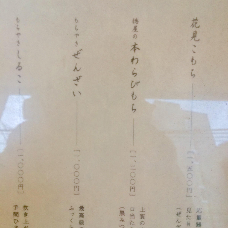 原宿の和カフェ-ぎおん徳屋-メニュー-6