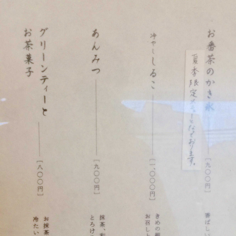 原宿の和カフェ-ぎおん徳屋-メニュー-5