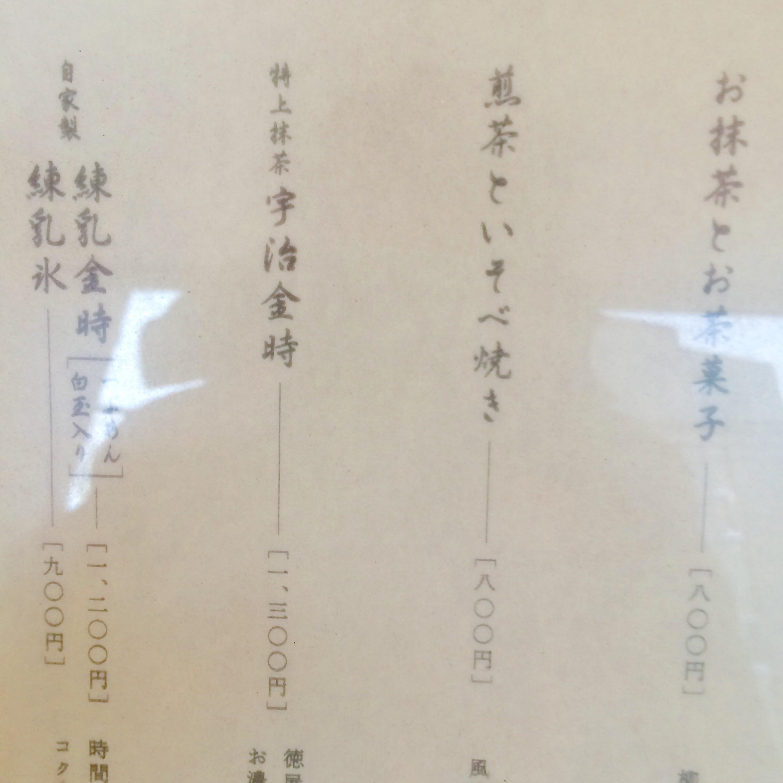 原宿の和カフェ-ぎおん徳屋-メニュー-4