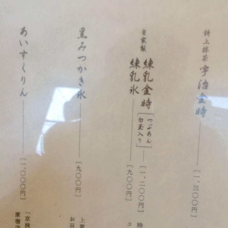 原宿の和カフェ-ぎおん徳屋-メニュー-3