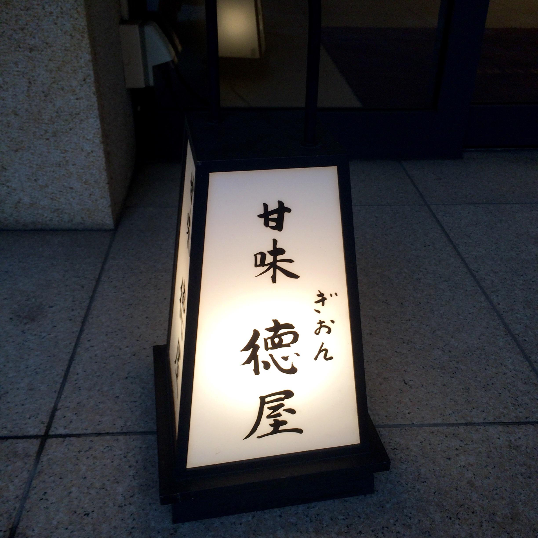 原宿の和カフェ-ぎおん徳屋-12