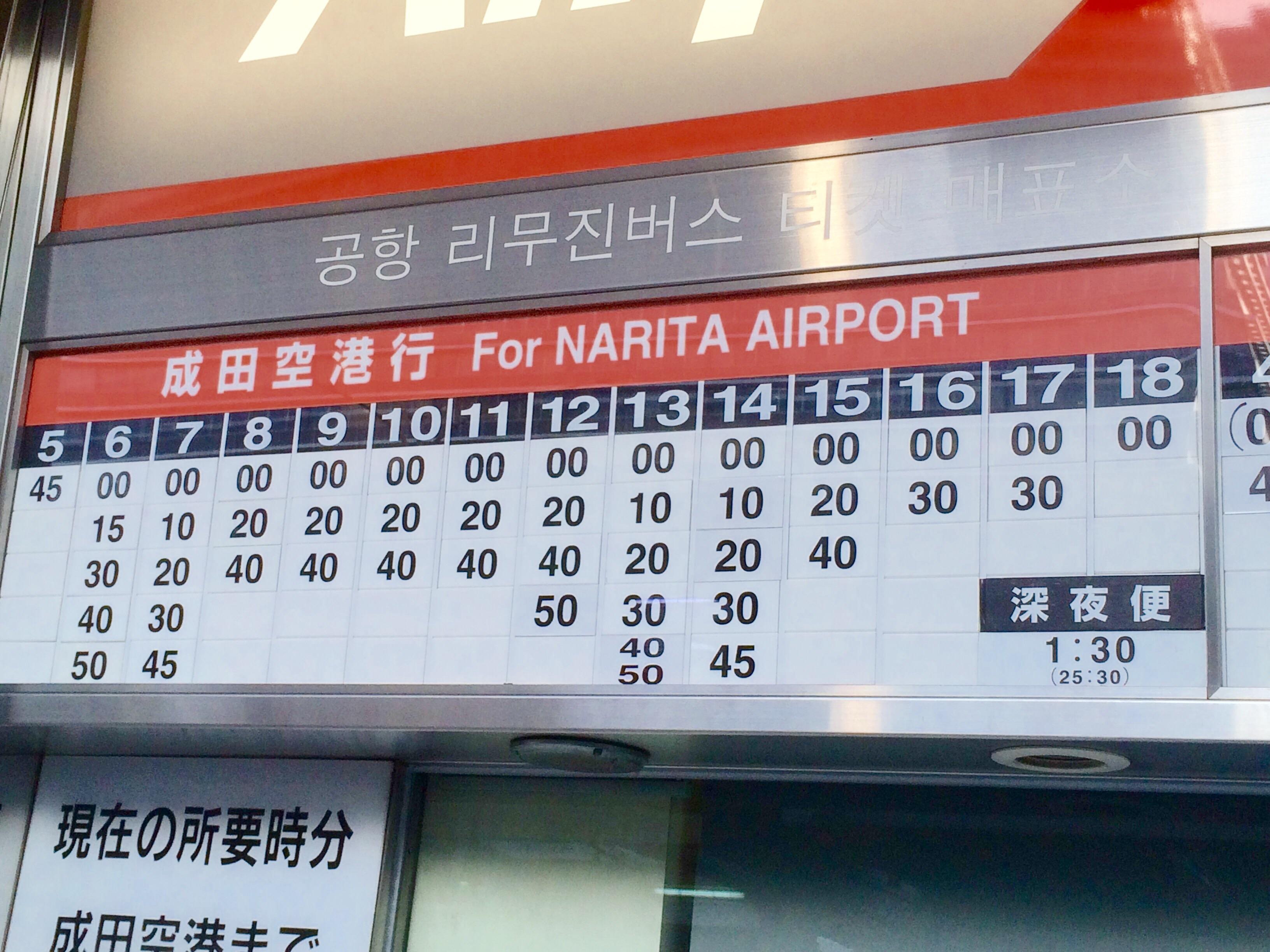 リムジンバス-時刻表-1