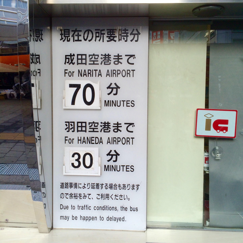 リムジンバス-新宿から羽田空港-40